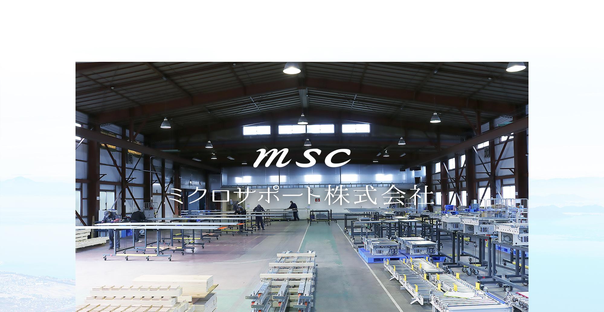 msc ミクロサポート株式会社